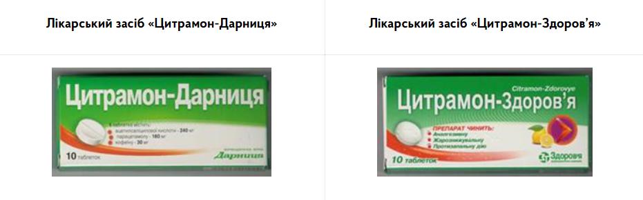 Фармкомпанию оштрафовали на 10 млн гривен за копирование упаковки конкурента