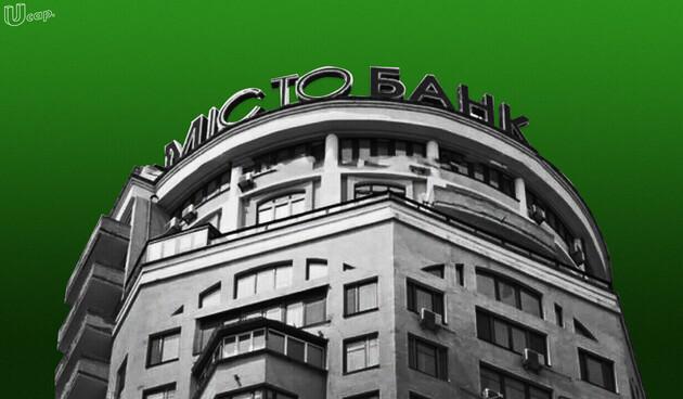НБУ признал «Мисто банк» Фурсина неплатежеспособным