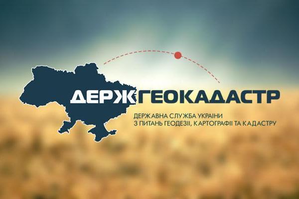 Госгеокадастр планирует в течение двух месяцев ликвидировать областные управления