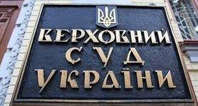Верховный Суд заказал ремонт офиса за 435 млн гривен
