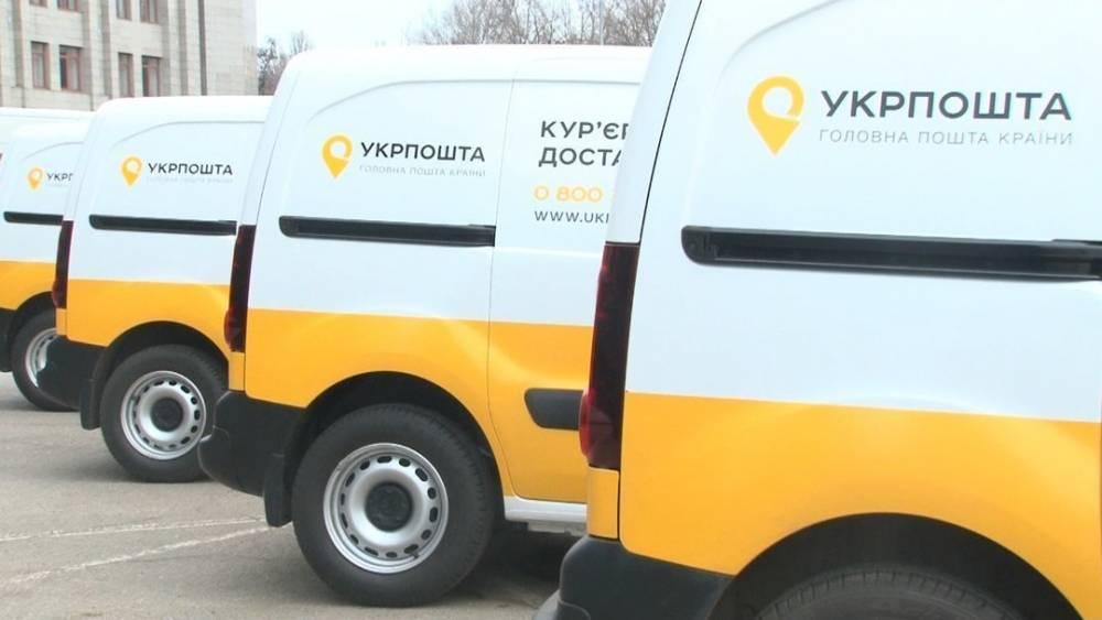 «Укрпошта» решила закупить автомобили для передвижных отделений в рамках проекта ЕБРР