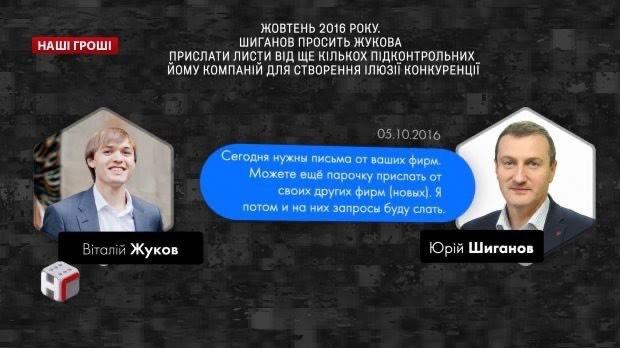 Фигуранта скандала в «Укроборонпроме» назначили проводить тендеры для «Укрзализныци»