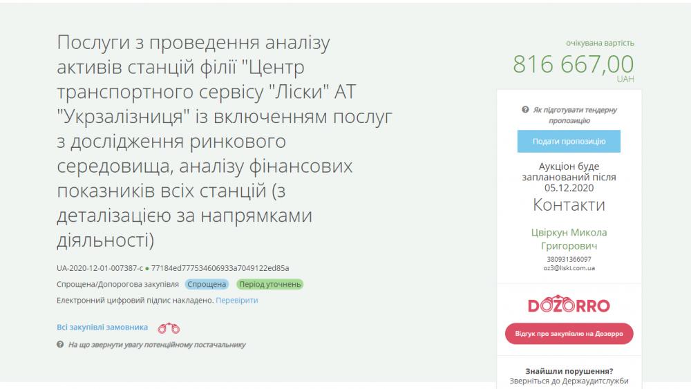 Коммерческий директор «Укрзализныци» планирует коррупционную схему в ее логистическом филиале
