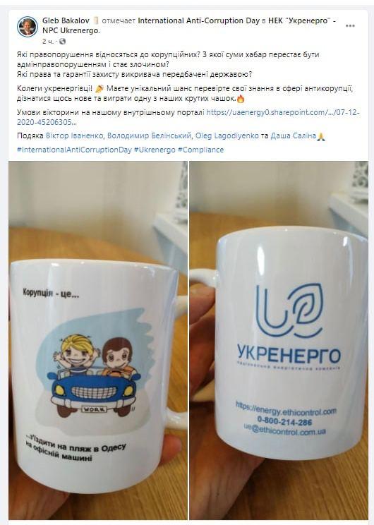 В «Укрэнерго» вместо борьбы с коррупцией проводят антикоррупционную викторину