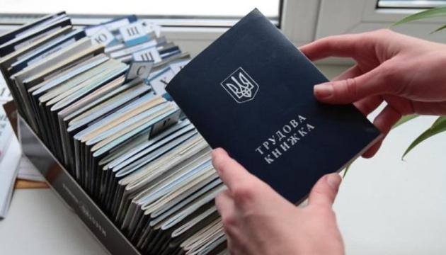 Госслужба занятости понесла 56 млн гривен убытков из-за пробелов в законодательстве