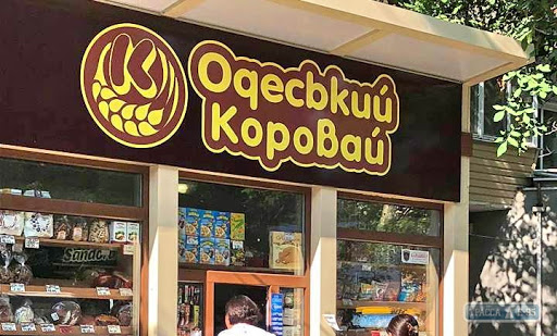 Суд признал требования кредитора к «Одесскому караваю» на 6,3 млрд гривен по делу о банкротстве