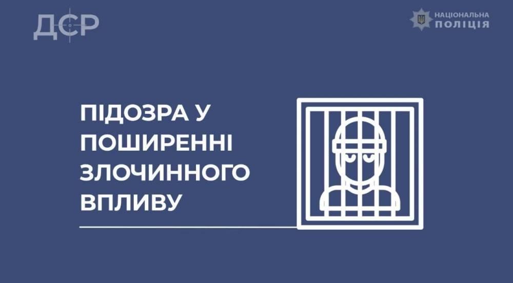 «Смотрящему» колонии в Черновицкой области вручили подозрение в распространении преступного влияния