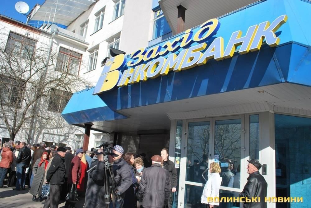 Суды блокируют иск ФГВФЛ к Иванющенко и экс-руководству «Захидкомбанка» на 123 млн гривен