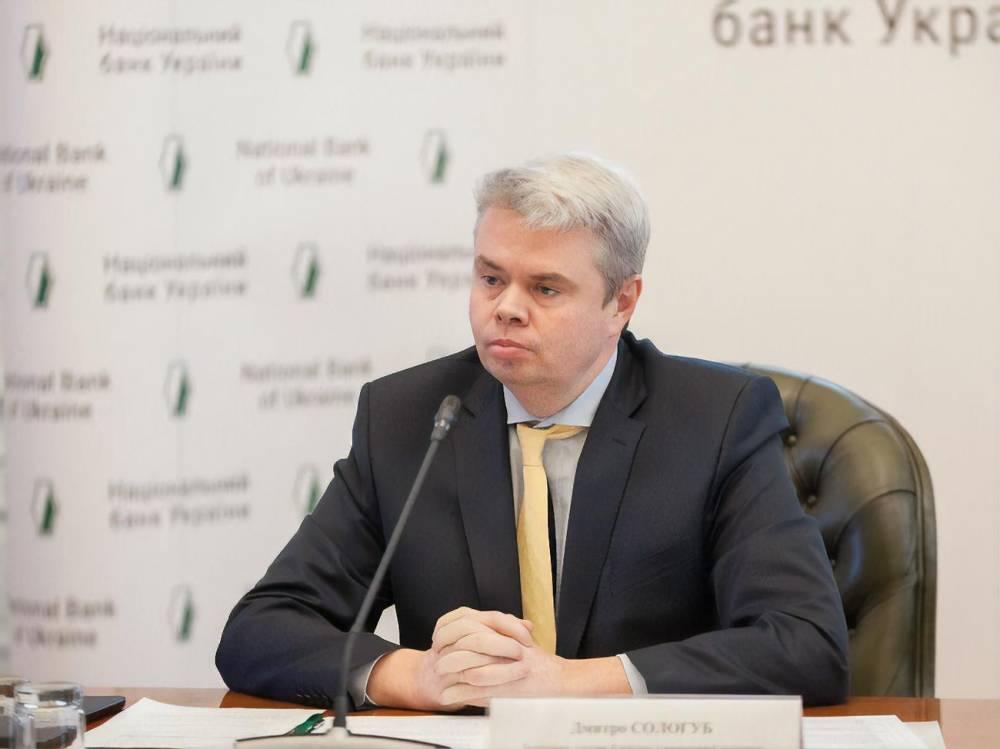 Суд подтвердил законность выговора замглавы НБУ Сологубу