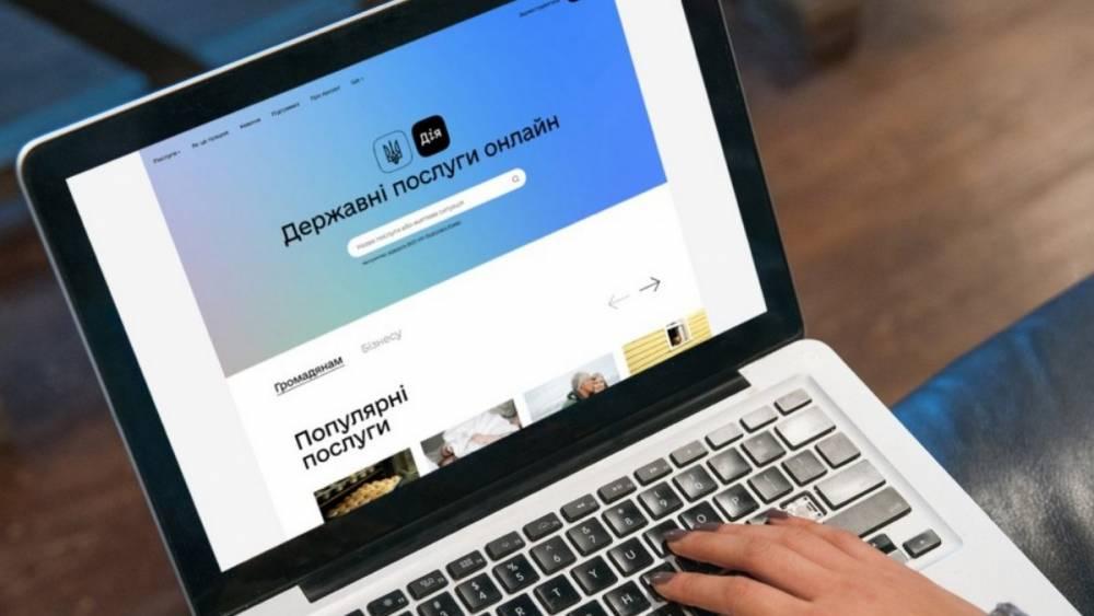 «Дия» без торгов заказала услуги «облачного» хранения данных за 17 млн гривен