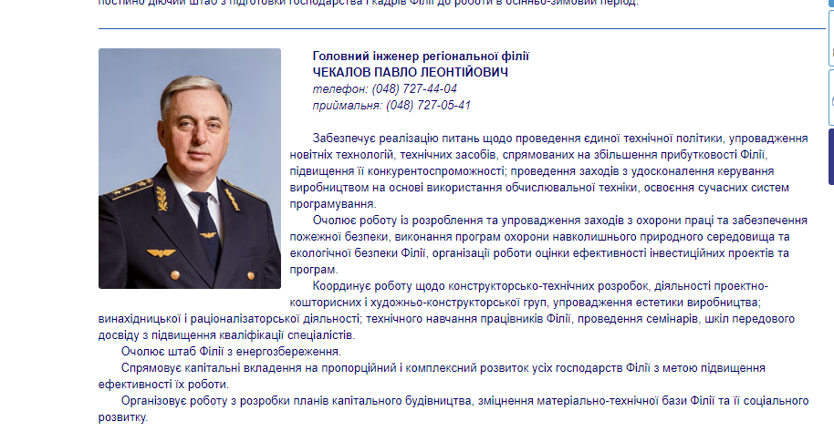 Главный инженер Одесской железной дороги задекларировал две квартиры за 4 млн гривен