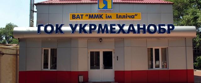 Фонд госимущества проведет аукцион на право аренды рудника Ахметова