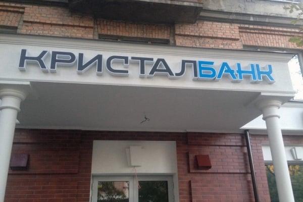 Бывшим менеджерам «Кристалбанка» вручили подозрение в растрате