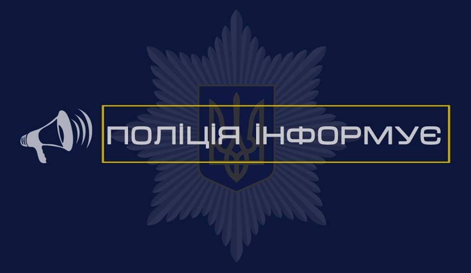 В полиции Днепропетровской области опровергли вручение подозрения своему замначальника