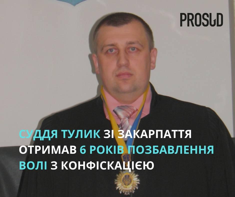 Судью Раховского райсуда приговорили к 6 годам лишения свободы за взяточничество