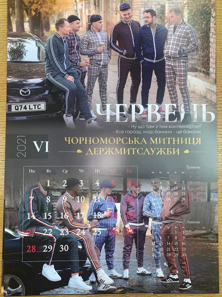 Черноморские таможенники напечатали календарь в стиле «гангстеров» из фильма Гая Ричи