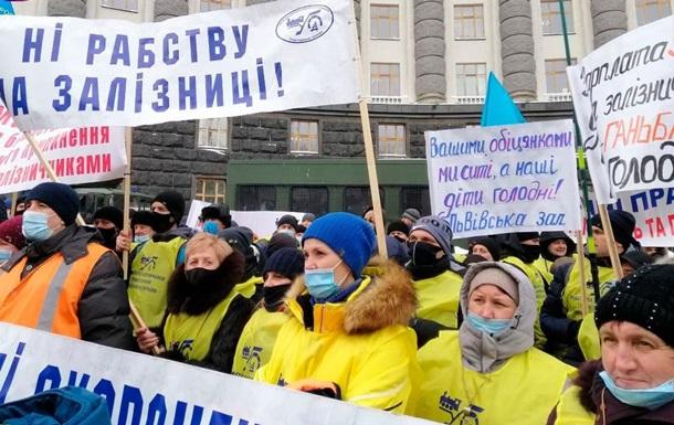 Украинские железнодорожники вышли с акцией протеста под Кабмин