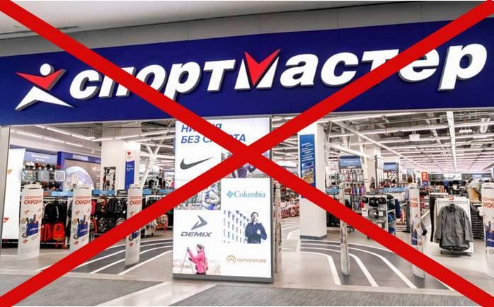 Украина ввела санкции против сети «Спортмастер»