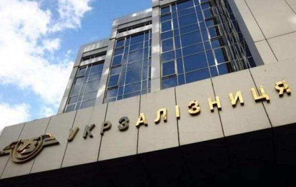 Кабмин утвердил состав ревизионной комиссии для проверки «Укрзализныци»