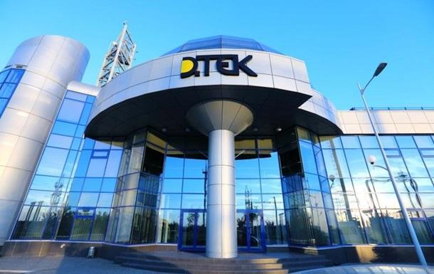«ДТЭК» проведет сборы кредиторов ради реструктуризации долгов компании