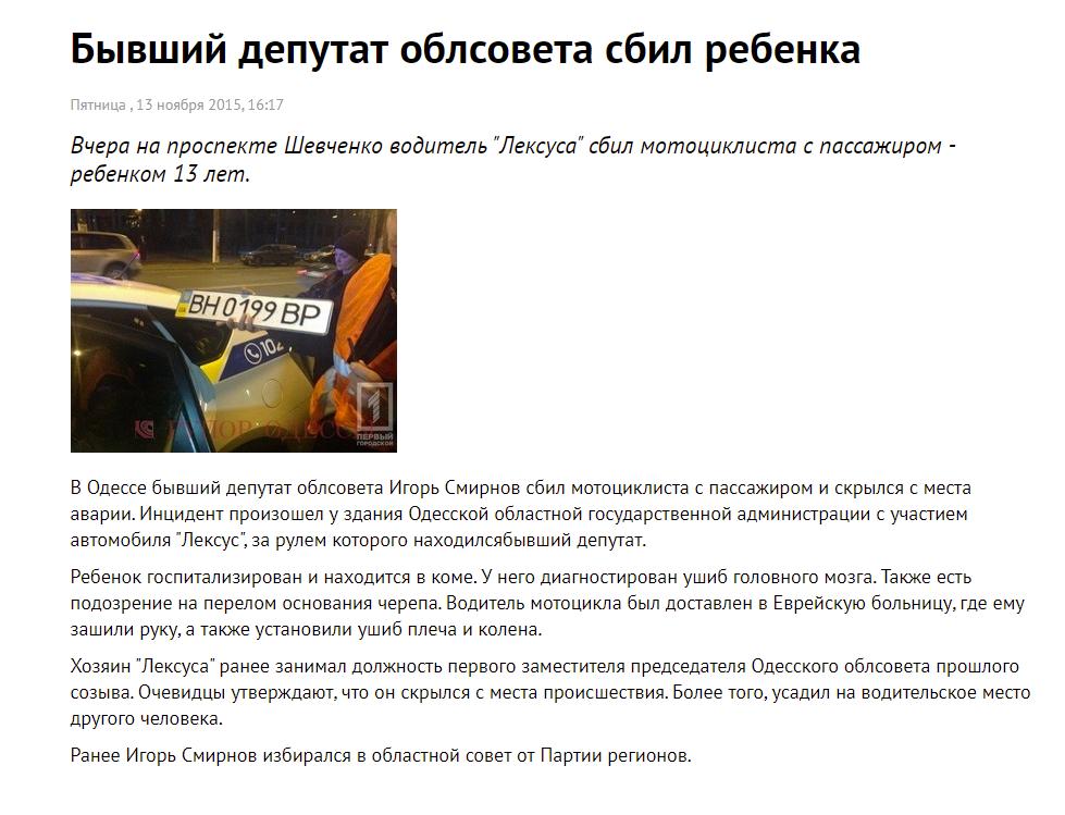Главный по здравоохранению в «Укрзализныце» переписал медицинскую компанию на сына
