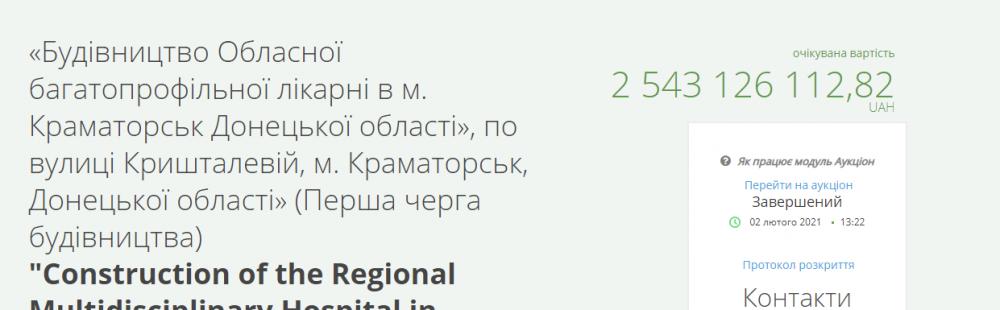 Фирма из орбиты министра экологии Абрамовского получит 2,5 млрд гривен на строительство больницы в Краматорске
