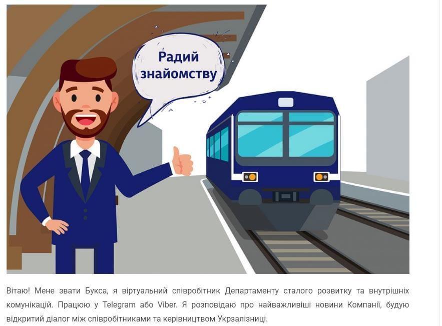 Железнодорожников массово принуждают подписываться на корпоративный чат-бот