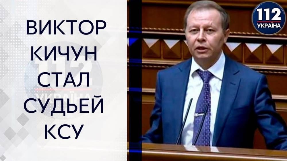 Новым судьей Конституционного суда назначили Виктора Кичуна