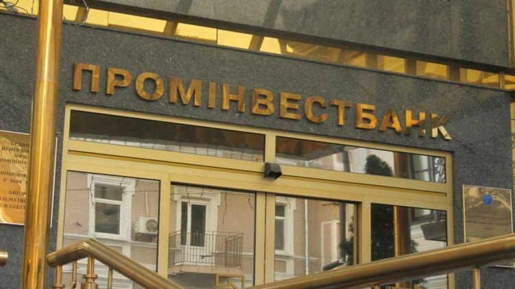 НБУ запретил Тигипко покупать «Проминвестбанк»