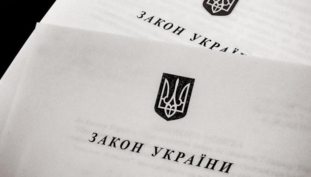 Верховная Рада приняла законопроект, регулирующий полномочия Бюро экономической безопасности
