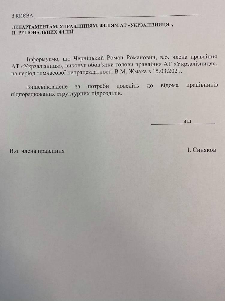 Вместо собеседования с набсоветом «Укрзализныци» Жмак ушел на больничный