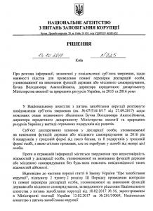 buchk1 218x300 — Владимир Бучко прячет награбленное за семью замками?