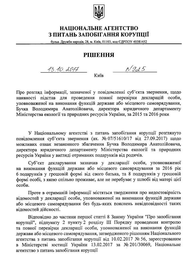 buchk1 — Владимир Бучко прячет награбленное за семью замками?