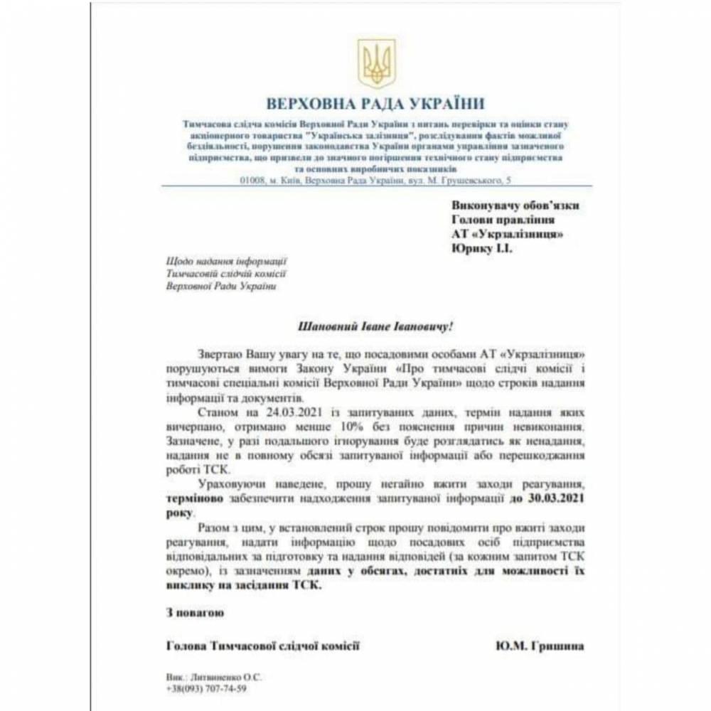 «Укрзализныця» отказалась сотрудничать с временной следственной комиссии ВР