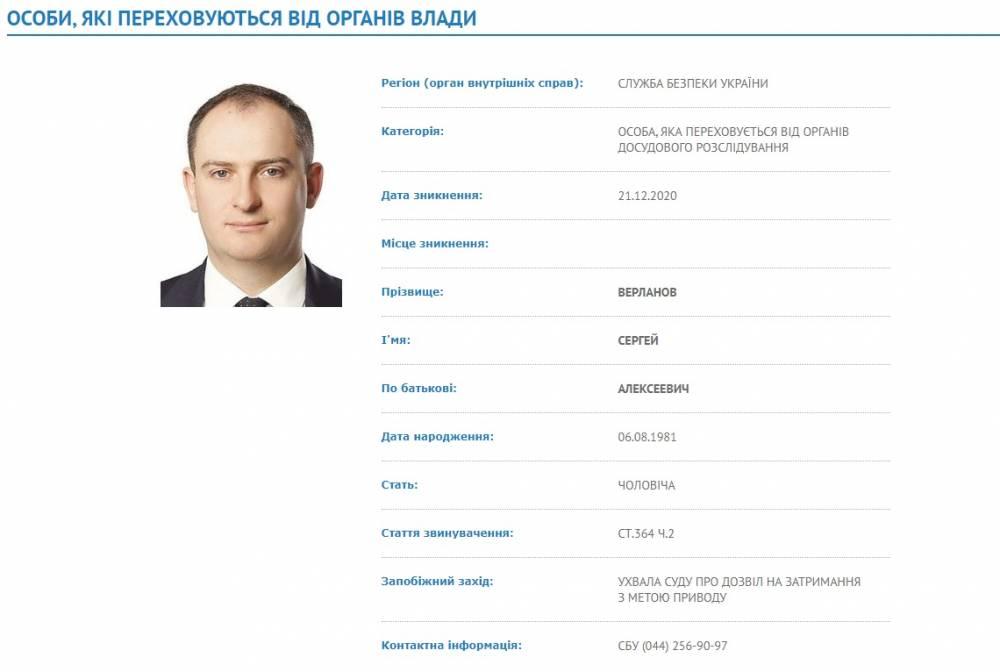 Суд разрешил задержать Верланова, который выехал в ЕС