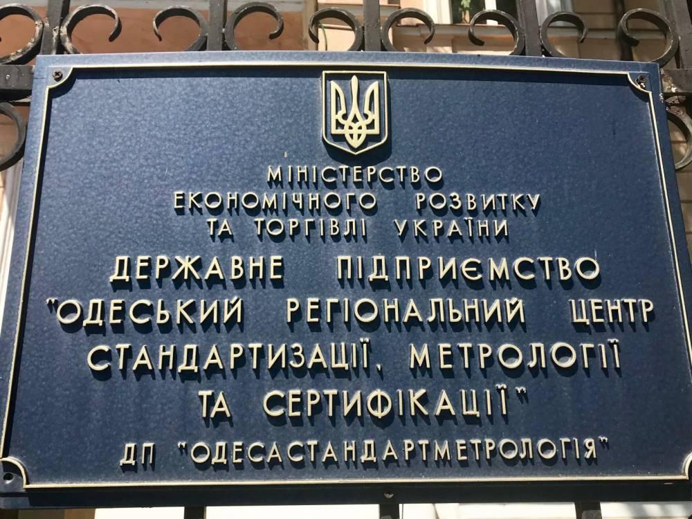 Одесские метрологи купили флагманский смартфон iPhone 12
