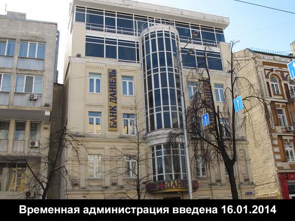 ФГВФЛ не смог отсудить 1,1 млрд гривен у бывших топ-менеджеров банка «Даниэль»