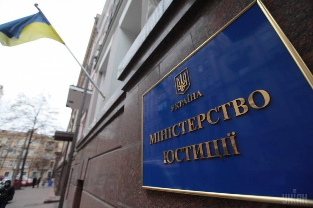 Минюст за год люстрировал семь человек, потратив на это 3 млн гривен