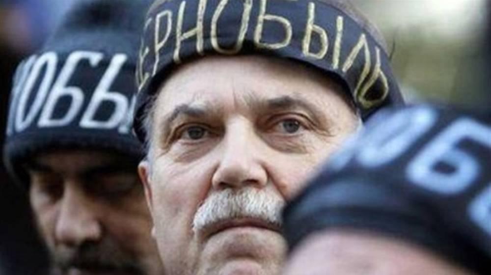 Конституционный суд признал снижение чернобыльских пенсий незаконным