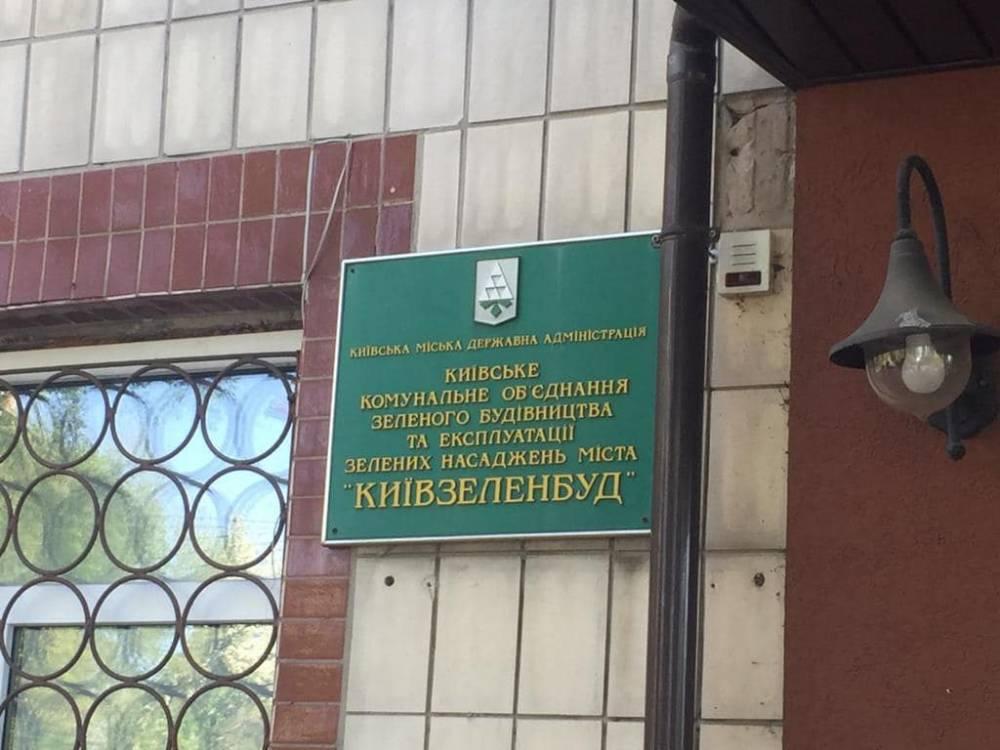 Руководство «Киевзеленстрой» подозревают в уклонении от уплаты налогов