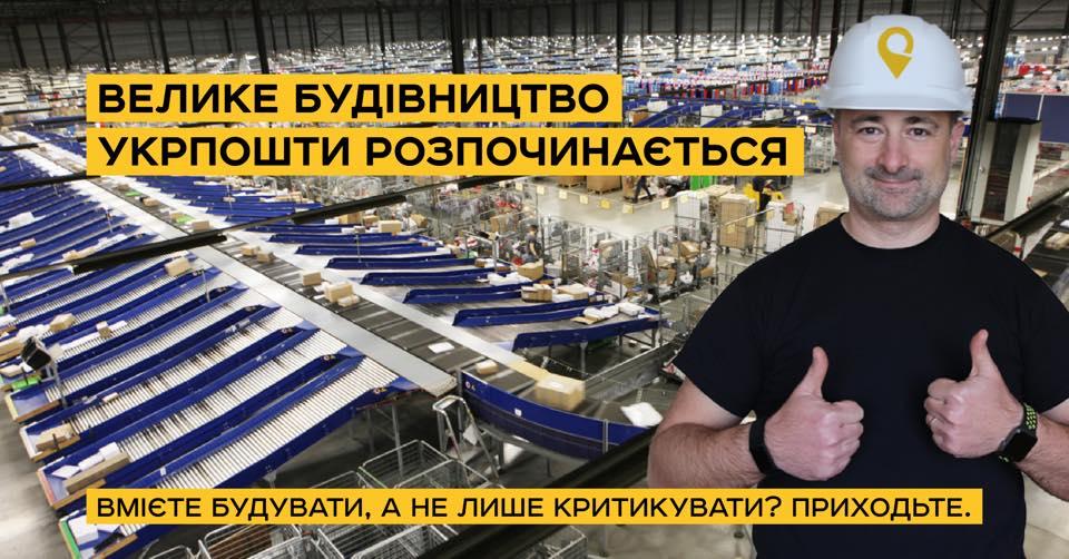 «Укрпочта» объявила тендер на строительство автоматизированного центра за 50 млн долларов