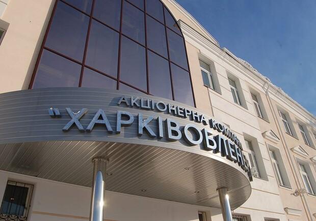 Нацкомиссия оштрафовала «Харьковоблэнерго» на 1,7 млн гривен