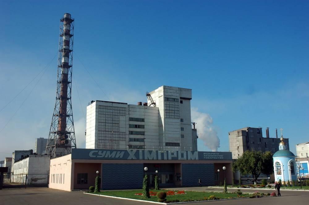 Госпредприятие «Сумыхимпром» пытались незаконно приватизировать