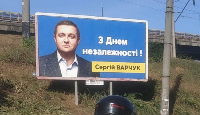 Скандально известный Варчук продержался на должности замгубернатора Херсонщины сутки