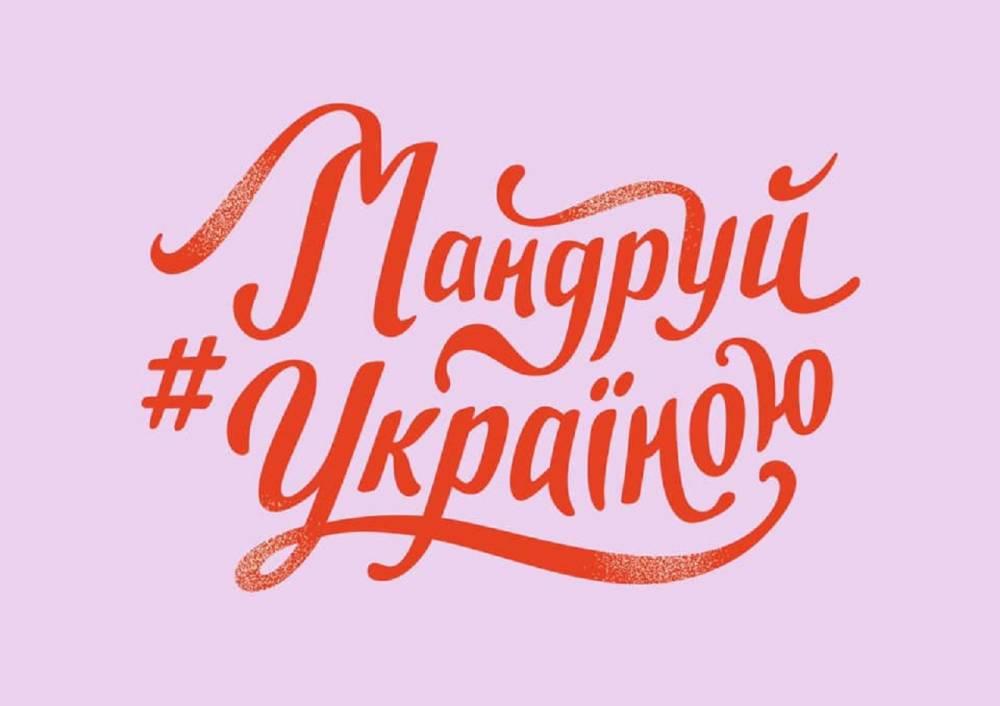 Фестиваль «Мандруй Украиной» профинансирует государство, но билеты для гостей будут платными