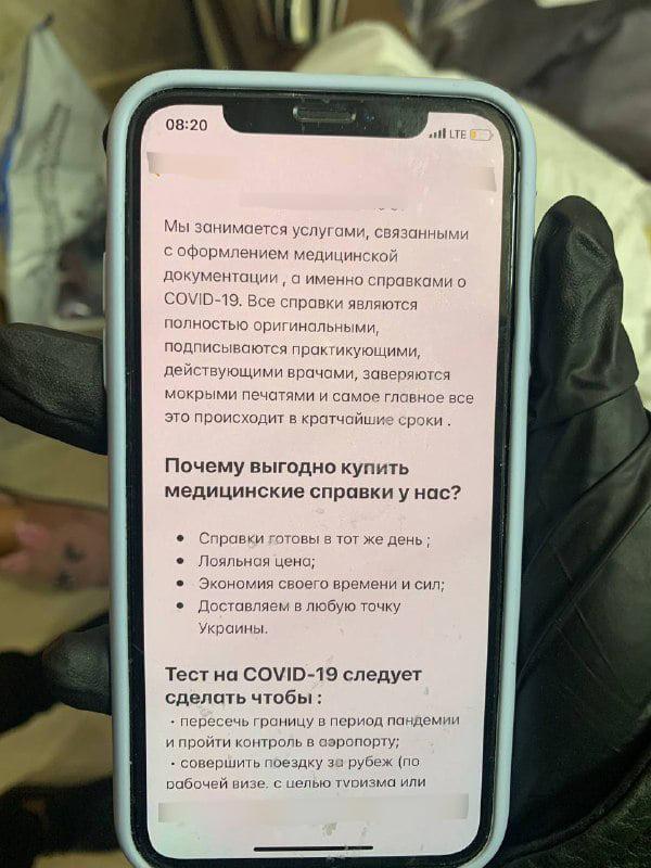В Киеве задержали мошенников, продававших поддельные сертификаты о вакцинации