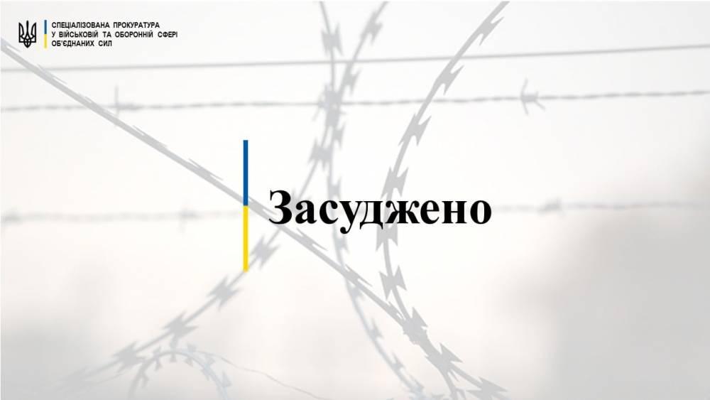 Украинский солдат осужден на 5 лет за дезертирство